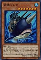 遊戯王/第10期/DP18-JP016 城塞クジラ【スーパーレア】