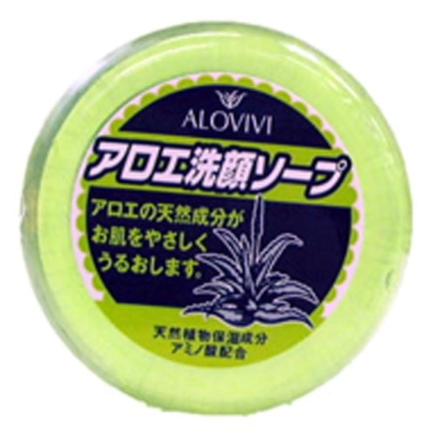 異形シャワー能力アロヴィヴィアロエ洗顔ソープ 100g