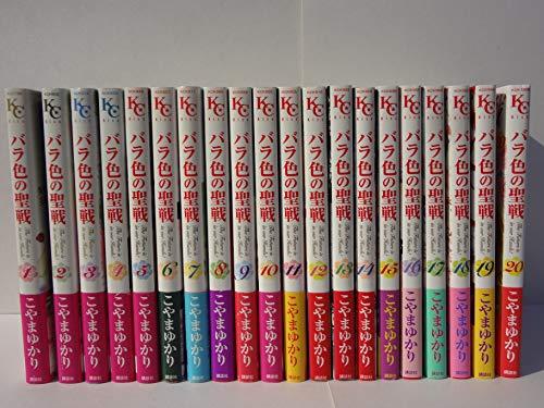 バラ色の聖戦 コミック 1-20巻セット (KC KISS)