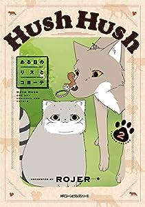 Hush Hush ある日のリスとコヨーテ2 (MFC ジーンピクシブシリーズ)