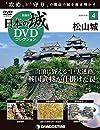日本の城DVDコレクション 4号  松山城   分冊百科   DVD付