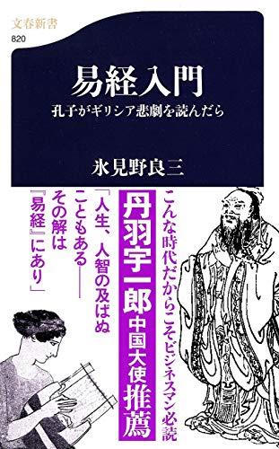孔子がギリシア悲劇を読んだら 易経入門 (文春新書)