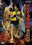 ゲゲゲの鬼太郎 妖怪奇伝・魔笛 エロイムエッサイム[DVD]