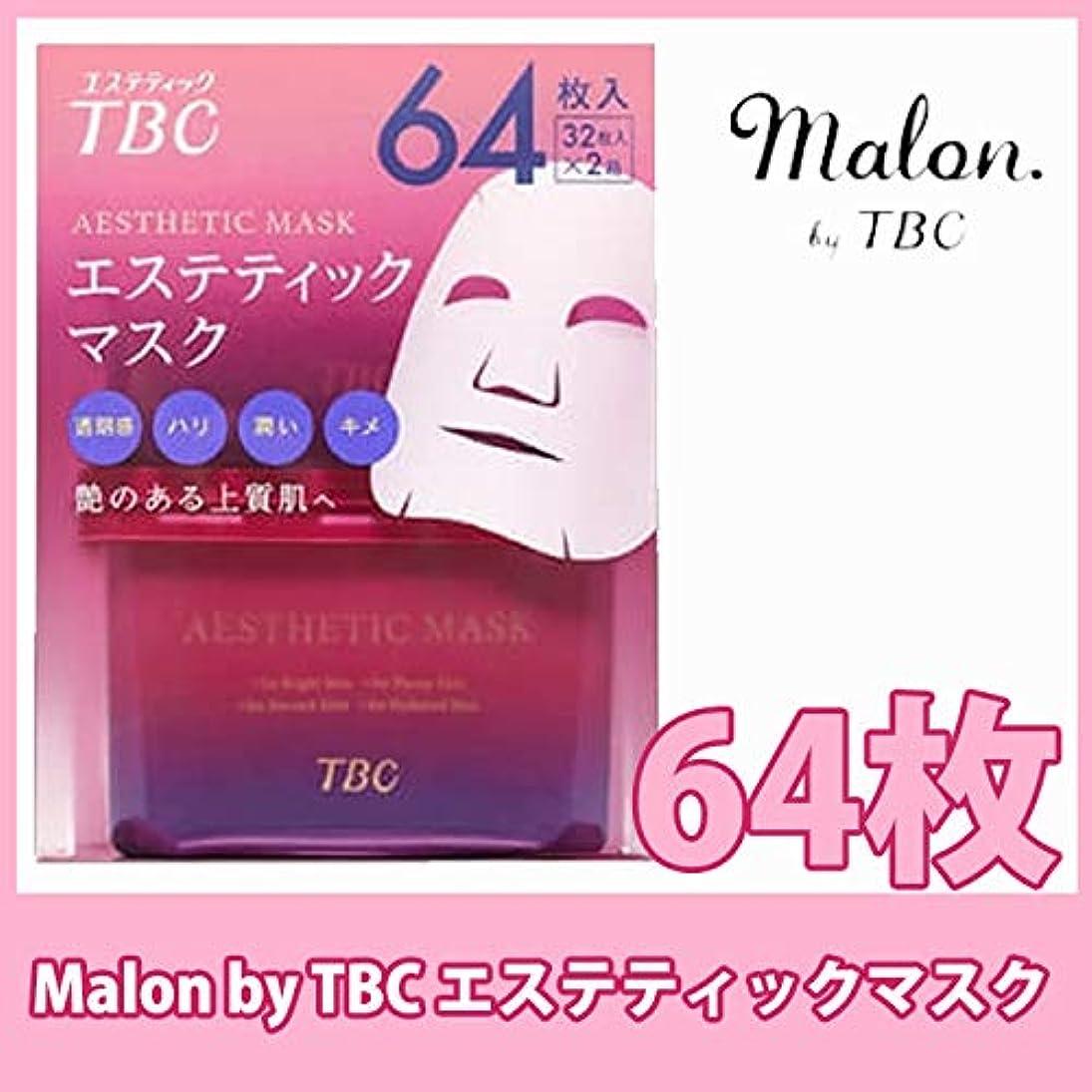 夕暮れチューブ飼料Malon by TBC エステティックマスク 30枚入×2袋 60枚入り