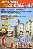 公立 私立高校への進学 関西版〈2019〉 (がくあん合格へのパスポートシリーズ)