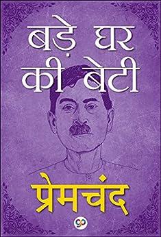 Bade Ghar Ki Beti (Illustrated Edition) (Hindi Edition) by [Prem Chand]