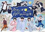 「ただいま!小山内三兄弟」DVD BOX[DVD]
