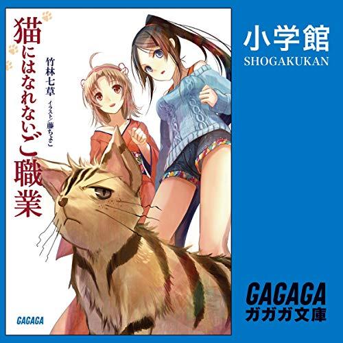 『猫にはなれないご職業』のカバーアート