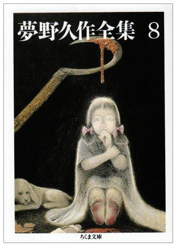 夢野久作全集〈8〉 (ちくま文庫)の詳細を見る