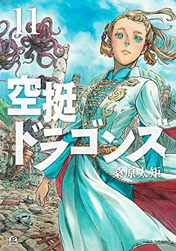 空挺ドラゴンズ(11) (アフタヌーンコミックス)
