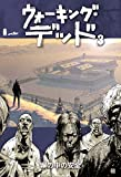 ウォーキング・デッド 3 塀の中の安全【デジタル版】 (ヴィレッジブックス)