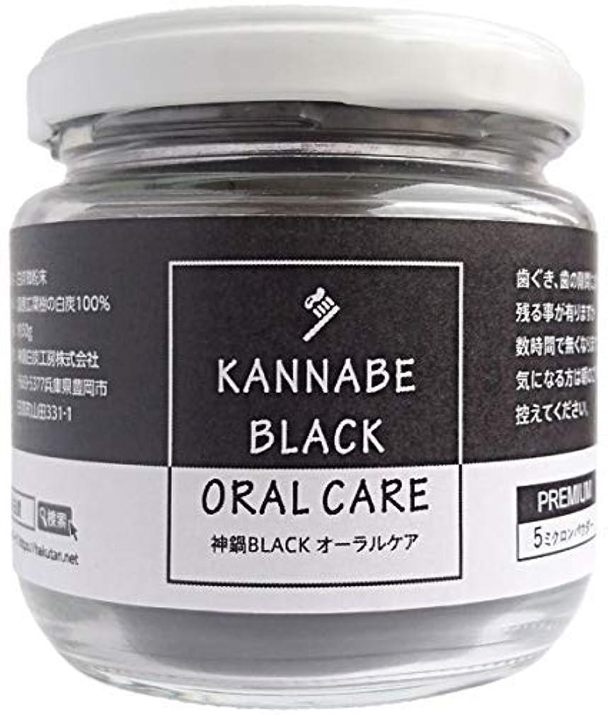 トリクル保険をかける聴覚ホワイトニング オーラルケア 歯磨き 口臭 炭パウダー チャコール 5ミクロン 神鍋BLACK 独自白炭製法 50g