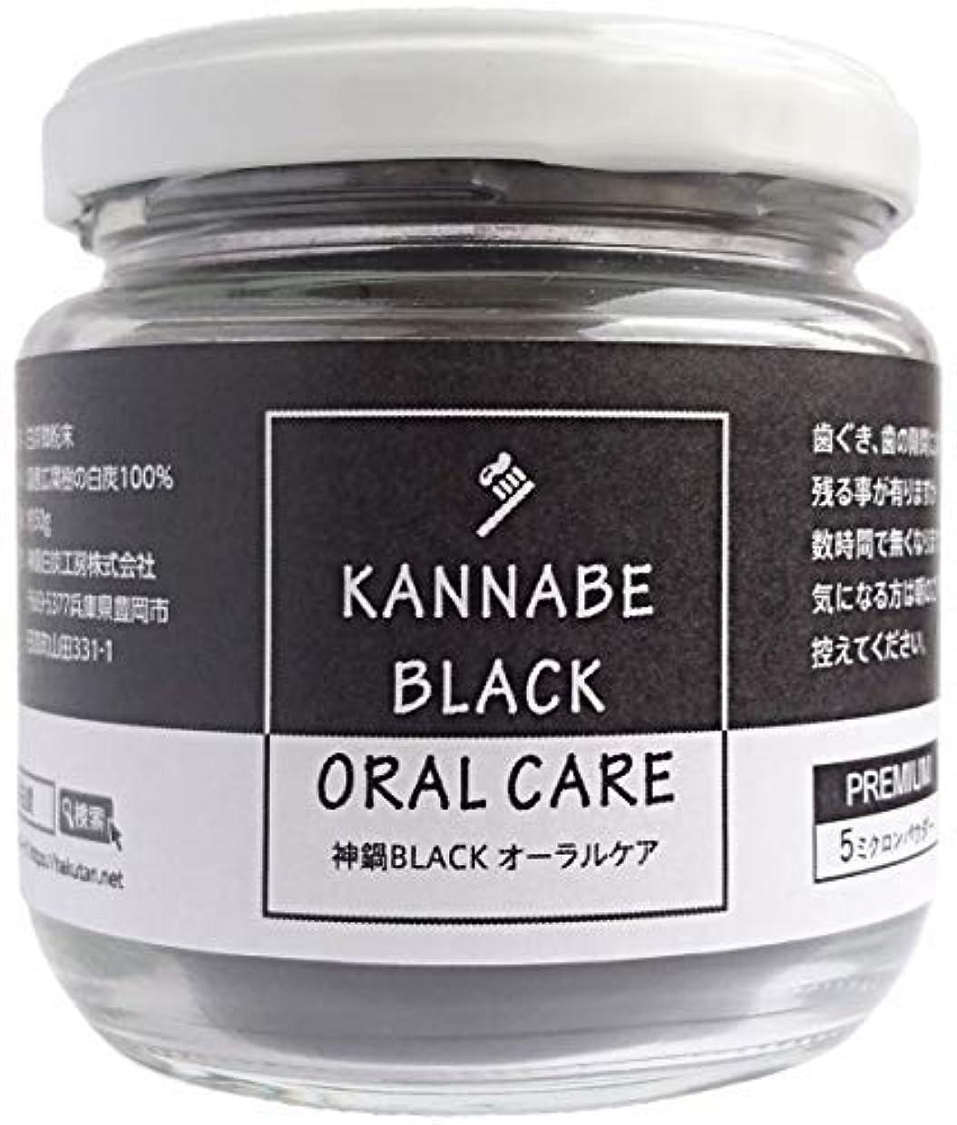 排泄する世代お手入れホワイトニング オーラルケア 歯磨き 口臭 炭パウダー チャコール 5ミクロン 神鍋BLACK 独自白炭製法 50g