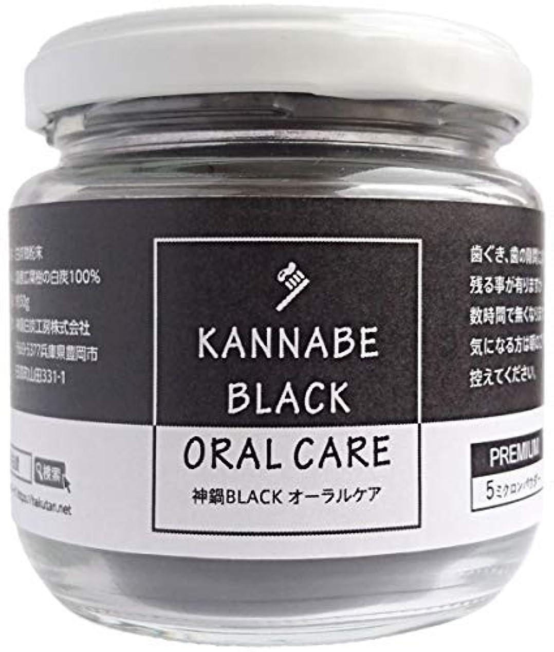 識別するローン壊滅的なホワイトニング オーラルケア 歯磨き 口臭 炭パウダー チャコール 5ミクロン 神鍋BLACK 独自白炭製法 50g
