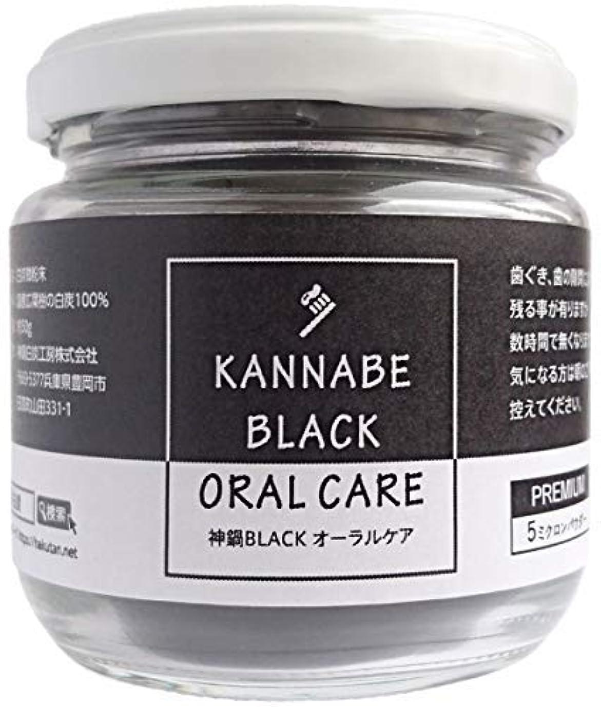 レコーダー廃棄精通したホワイトニング オーラルケア 歯磨き 口臭 炭パウダー チャコール 5ミクロン 神鍋BLACK 独自白炭製法 50g