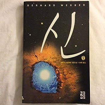 Paperback Nous Les Dieux (Korean Edition) Book