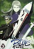 Project BLUE 地球SOS Vol.3[DVD]