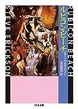 ルビコン・ビーチ (ちくま文庫)