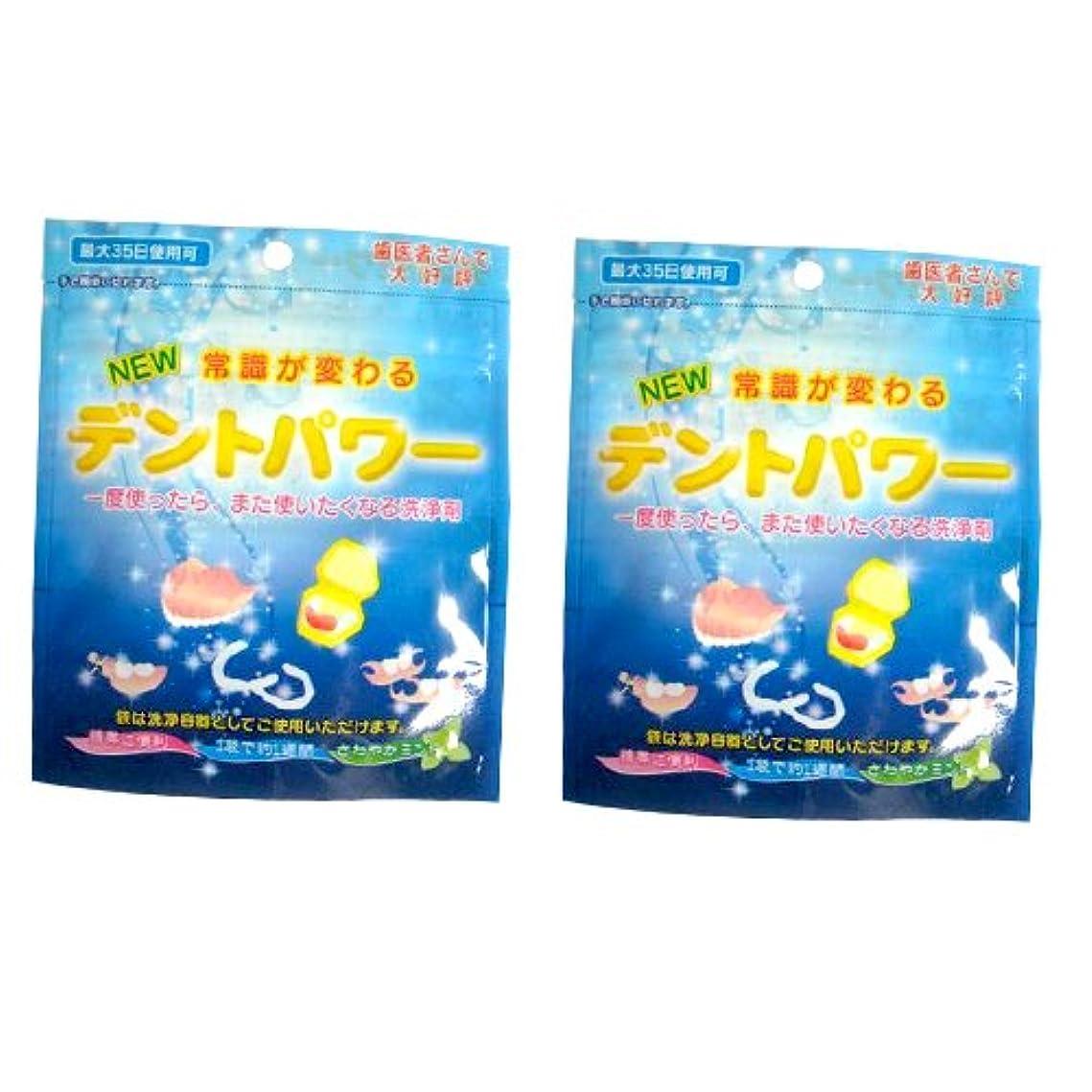 光沢吸うウミウシデントパワー 入れ歯洗浄剤 35日用x2個セット