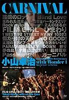 【DVD-R仕様】小山卓治|CARNIVAL〈Thank You!30th Anniversary!〉