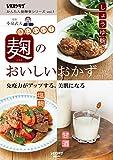 レタスクラブ かんたん発酵食シリーズ vol.1 麹のおいしいおかず