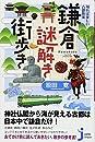 知れば楽しい古都散策 鎌倉謎解き街歩き