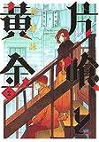 片喰と黄金 2 (ヤングジャンプコミックス)
