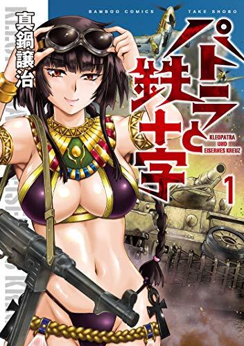 パトラと鉄十字 (1) (バンブーコミックス)