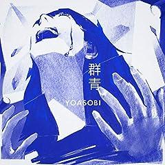 YOASOBI「群青」の歌詞を収録したCDジャケット画像
