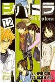 シバトラ(12) (週刊少年マガジンコミックス)