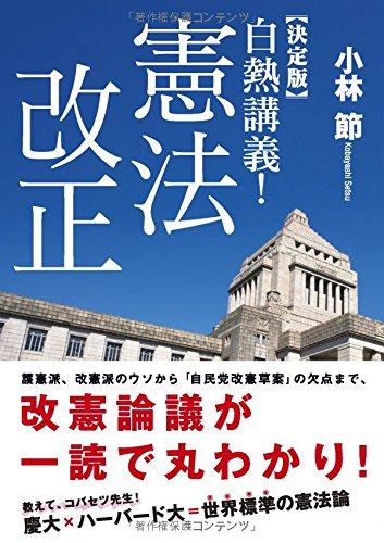 【決定版】白熱講義! 憲法改正 (ワニ文庫)