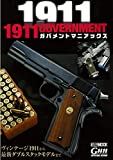 1911 GOVERNMENT ガバメントマニアックス (ホビージャパンMOOK 777)