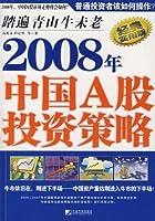 2008年中国A股投资策略