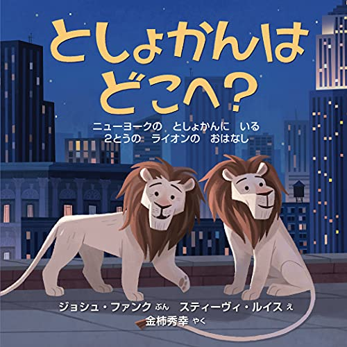 としょかんは どこへ? -- ニューヨークの としょかんに いる 2とうの ライオンの おはなし (imagination unlimited)