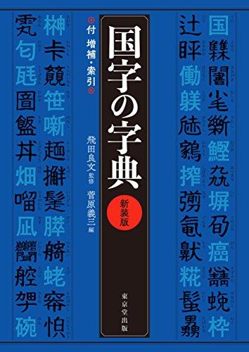 国字の字典 新装版
