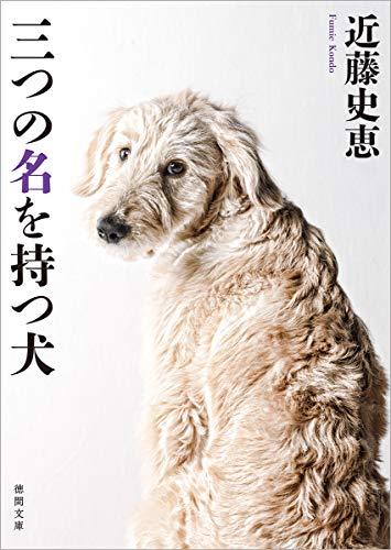 三つの名を持つ犬 〈新装版〉 (徳間文庫)