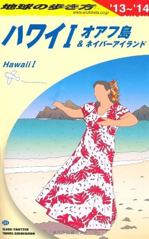 なすフラフープ活性化するC01 地球の歩き方 ハワイI オアフ島&ネイバー 2013