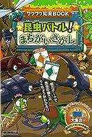 【ワクワク知育BOOK】昆虫バトル まちがいさがし (知育系まちがいさがしシリーズ)