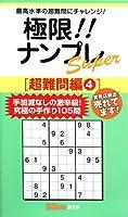 極限!!ナンプレSuper 超難問編〈4〉 (ナンプレガーデンBOOK ナンプレSuperシリーズ)