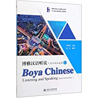 Boya Chinese: Listening and Speaking (Quasi-Intermediate) 1