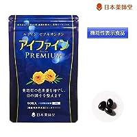 【機能性表示食品】日本薬師堂 アイファインプレミアム ブルーライトから目を守り 目の調子を整える