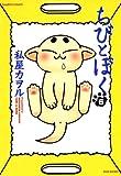 ちびとぼく(6) (バンブーコミックス 4コマセレクション)