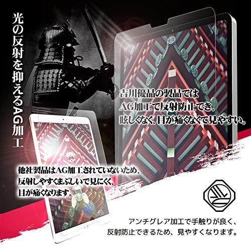 吉川優品(i)PadPro12.9(2021/2020/2018)用アンチグレアガラスフィルムゲーム向け指紋防止液晶保護フィルム
