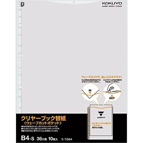 コクヨ ファイル クリアファイル ウェーブカット 替紙 B4 灰 10枚 ラ-T884M