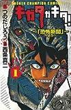 キガタガキタ!~「恐怖新聞」より~ 1 (少年チャンピオン・コミックス)