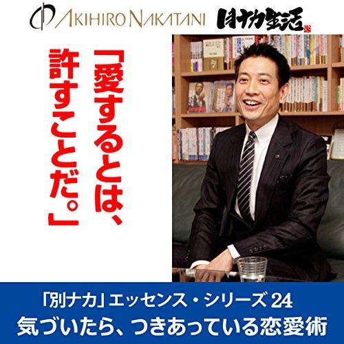 『中谷彰宏「愛するとは、許すことだ。」――気づいたら、つきあっている恋愛術(「別ナカ」エッセンス・シリーズ24)』のカバーアート