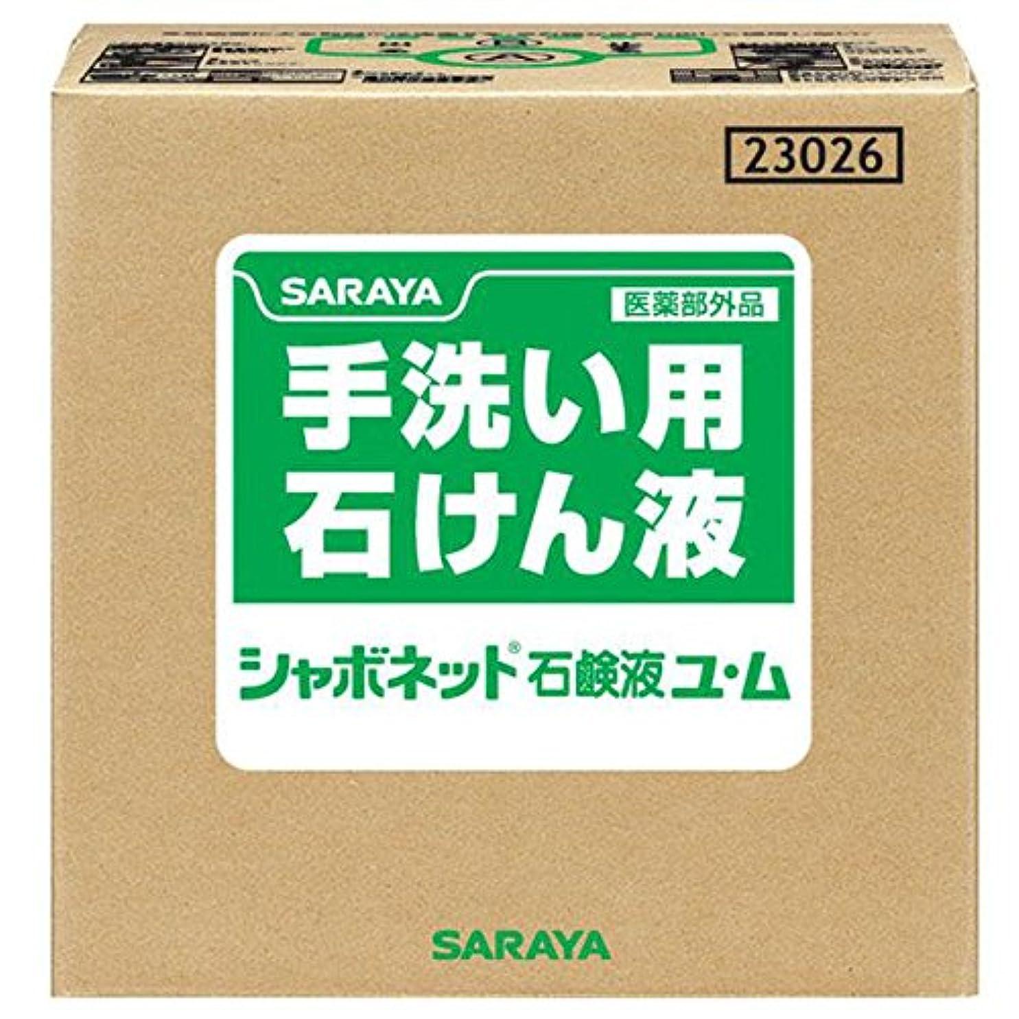 覆す選出する助けになるサラヤ シャボネット 石鹸液ユ?ム 20kg×1箱 BIB