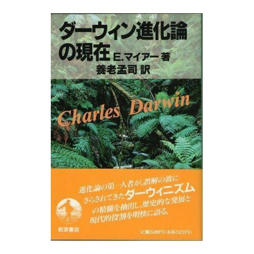 Current of Darwinian evolution (Questions of science) (1994) ISBN: 4000056409 [Japanese Import]