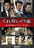 くれないの盃[DVD]