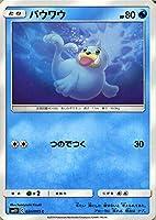 ポケモンカードゲーム SM10 ダブルブレイズ パウワウ C   ポケカ 拡張パック 水 たねポケモン